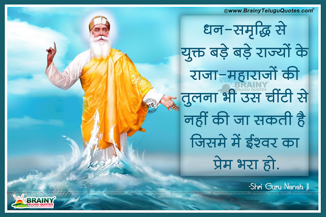 guru nanak hd wallpapers, guru nanak hindi quotes, best hindi thoughts on life