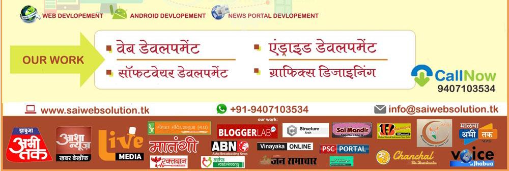 बिज़नेस वेबसाइट- हिन्दी न्यूज़ पोर्टल से पैसा कमाए- website-devlopement-hindi-news-portal-android-devlopement-india-indore-bhopal-