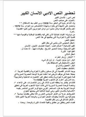 تحضير درس الانسان الكبير في اللغة العربية للسنة الثالثة ثانوي ادبي