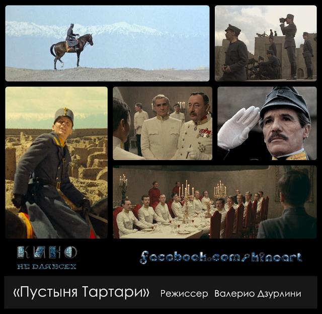 «Пустыня Тартари», Режиссёр Валерио Дзурлини