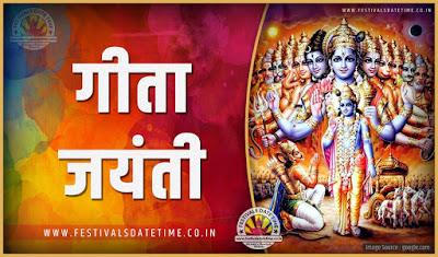 2022 गीता जयंती पूजा तारीख व समय, 2022 गीता जयंती त्यौहार समय सूची व कैलेंडर