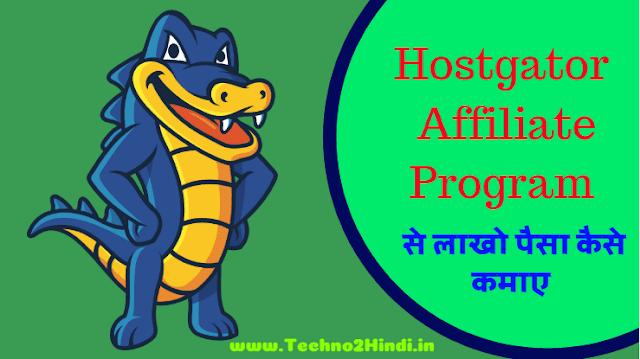 Make Money From Hostgator Affiliate Program