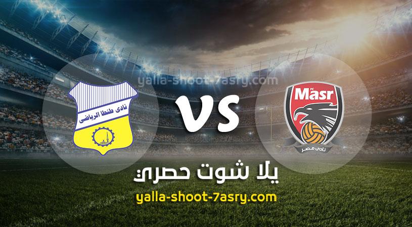 نتيجة مباراة نادي مصر وطنطا اليوم الاثنين بتاريخ 30-12-2019 الدوري المصري