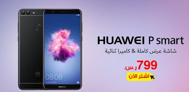 سعر جوال Huawei P Smart فى عروض جوالات مكتبة جرير