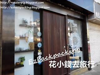 香港文青CAFE-花小錢去旅行