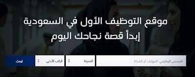 موقع-مهنتي-Mihnati-للبحث-عن-فرص-وظيفية-في-السعودية