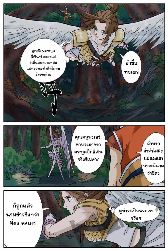 Tales of Demons and Gods ตอนที่ 152.5 หน้า 9