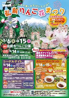 Hirosaki Apple Blossom Festival 2016 poster 平成28年 弘前りんご花まつり ポスターRingo Hana Matsuri