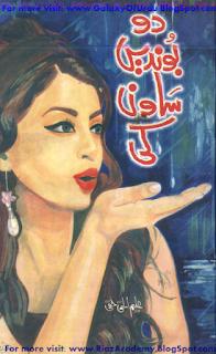 Do Boodain Sawan Ki  by ALEEM UL HUQ HAQI