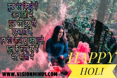 Happy Holi Images Romantic Shayri 2019