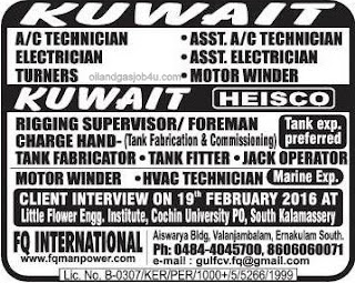 Recruitment to Heisco - Kuwait
