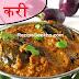 बैगन करी बनाने की विधि - Baingan Curry Recipe In Hindi