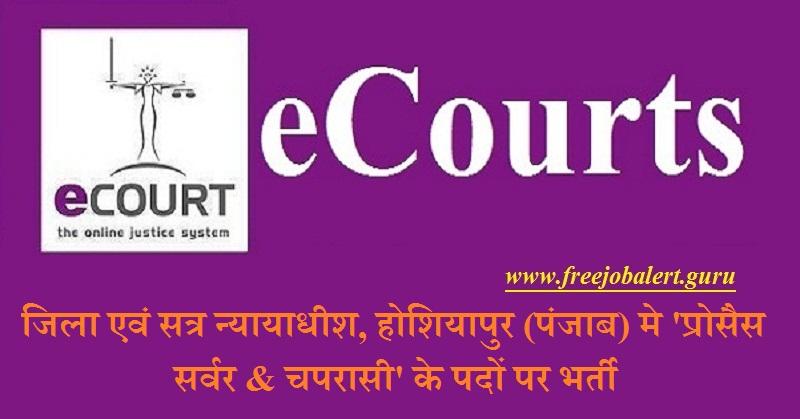 eCourts Hoshiapur Recruitment 2018
