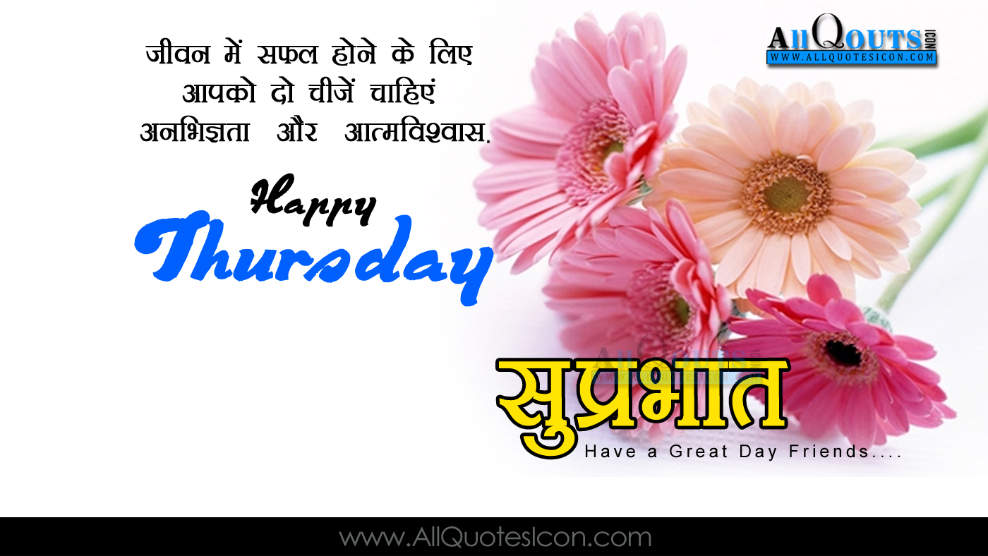 21 happy thursday images best hindi good morning quotes