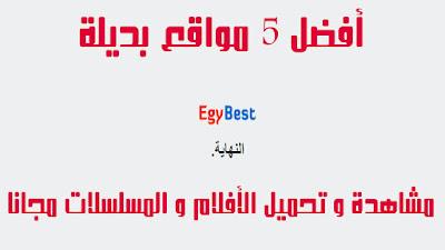 أفضل 5 مواقع بديلة لموقع egybest لمشاهدة و تحميل الأفلام و المسلسلات مجانا