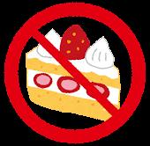 スイーツ・お菓子禁止マーク