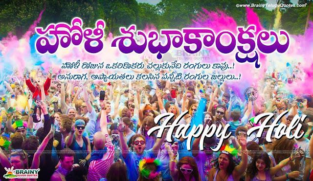 Telugu Holi-Holi Wishes Quotes in Telugu-Holi information in Telugu-Telugu Holi