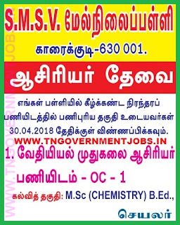 SMSV-hr-sec-school-karaikudi-recruitment-www-tngovernmentjobs-in