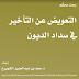 التعويض عن التأخير في سداد الديون، د سعد بن عبدالعزيز pdf