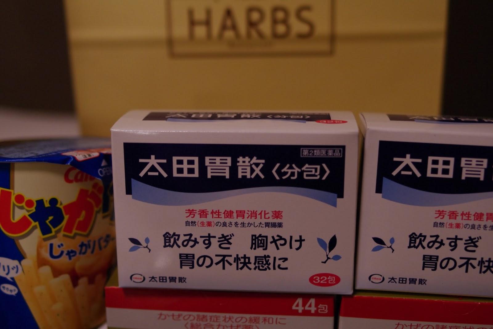 小瓜牛的窩: 14 春 日本行 0316 - 7 東京 藥妝大採買 (新宿東口+上野) 續2013年版 大比價