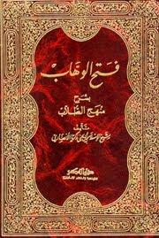 kitab fathul wahhab