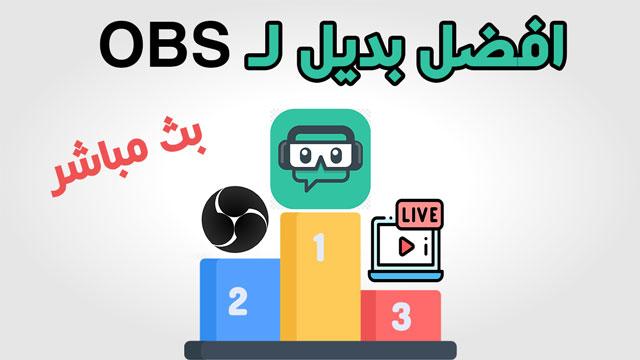 شرح برنامج streamlabs obs افضل بديل لبرنامج OBS للبث المباشر