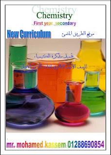 تحميل مذكرة الكيمياء للصف الأول الثانوي لغات الترم الاول 2019 للاستاذ محمد قاسم Chemistry