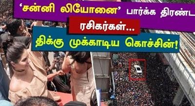 """SUNNY LEONE"" truck into crowd at Kochi | Kerala |"