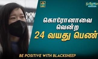 Be Positive with Blacksheep | Blacksheep
