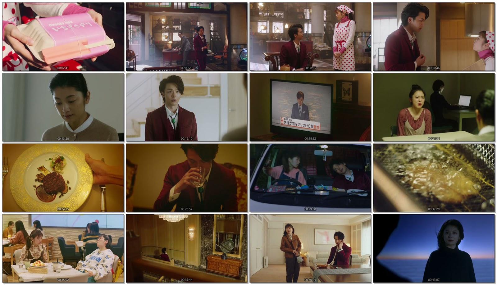 Bishoku Tantei Akechi Goro Live Action - Episode 1