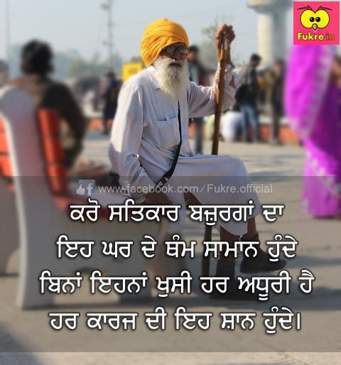 Mother Quotes Punjabi