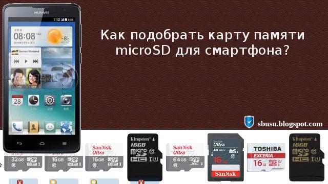 Как подобрать карту памяти microSD для смартфона?