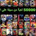 تحميل وتشغيل اكثر من 5000 لعبة من العاب سيجا SEGA على الاندرويد بدون محاكي