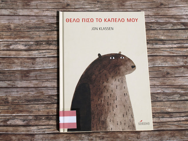 """""""Θέλω πίσω το καπέλο μου""""  Jon Klassen"""