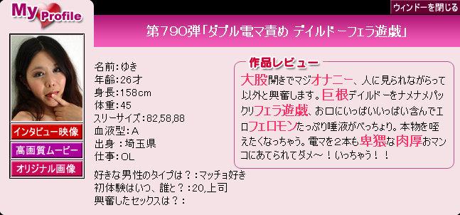 Pacific Girls No.790 Yuki 03250