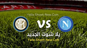 نتيجة مباراة نابولي وانتر ميلان اليوم بتاريخ 13-06-2020 في كأس إيطاليا