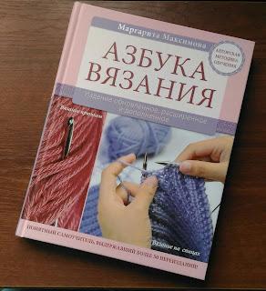 азбука вязания максимова шапки Susalibrary