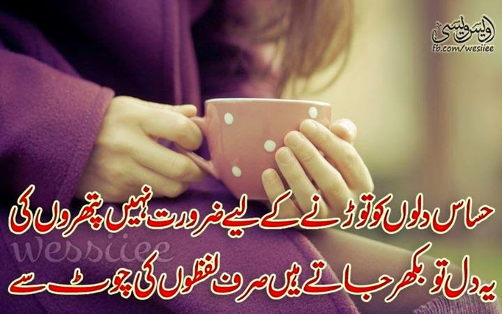 Beautiful Wallpapers With Quotes In Urdu Urdu Poetry Sad Poetry Facebook
