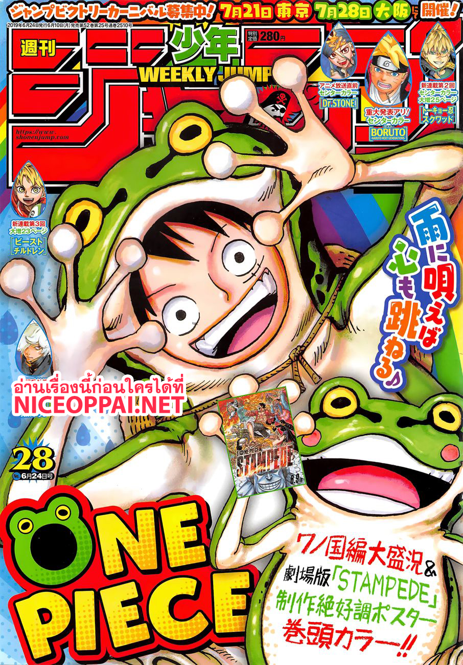 One Piece 945 TH