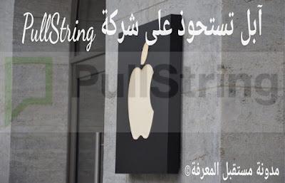 شركة آبل Apple تستحوذ على شركة PullString المختصة في مجال الذكاء الإصطناعي الصوتي بهدف تطوير مساعدها الذكي سيري Siri في صفقة بقيمة لا تتجاوز 100 مليون دولار
