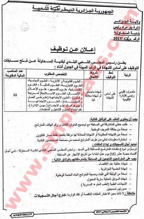 اعلان عن مسابقة توظيف في بلدية السحاولة ولاية الجزائر جانفي 2017
