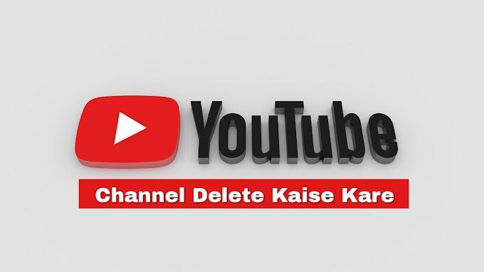 YouTube Channel Kaise Delete Kare