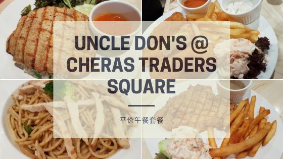 【雪隆美食】Uncle Don's @ Cheras Traders Square 酒吧餐厅| 平价午餐套餐