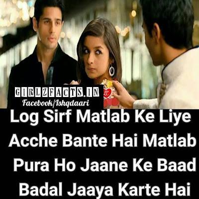 Log Sirf Matlab Ke Liye Acche Bante Hai Matlab Pura Ho Jaane Ke Baad Badal Jaaya Karte Hai