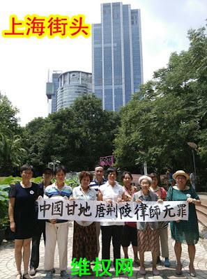 上海众人权捍卫者持续上街举牌声援广州政治犯唐荆陵、袁朝阳(袁新亭)、王清营(图)