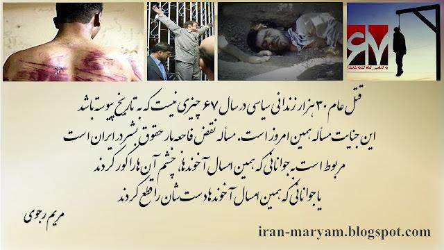 پیام مریم رجوی به  تظاهرات ایرانیان و حامیان مقاومت مردم ایران در استکهلم