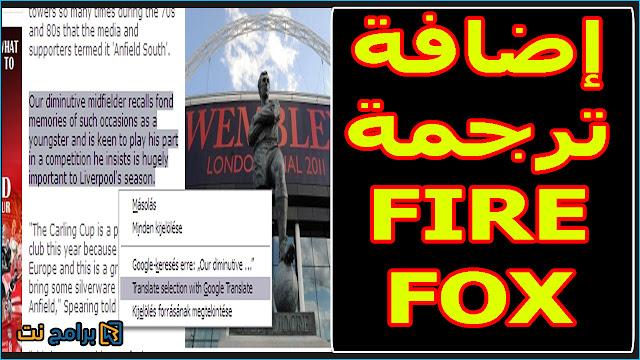 شرح + تحميل اضافة ترجمة النصوص عربي انجليزي لمتصفح فايرفوكس