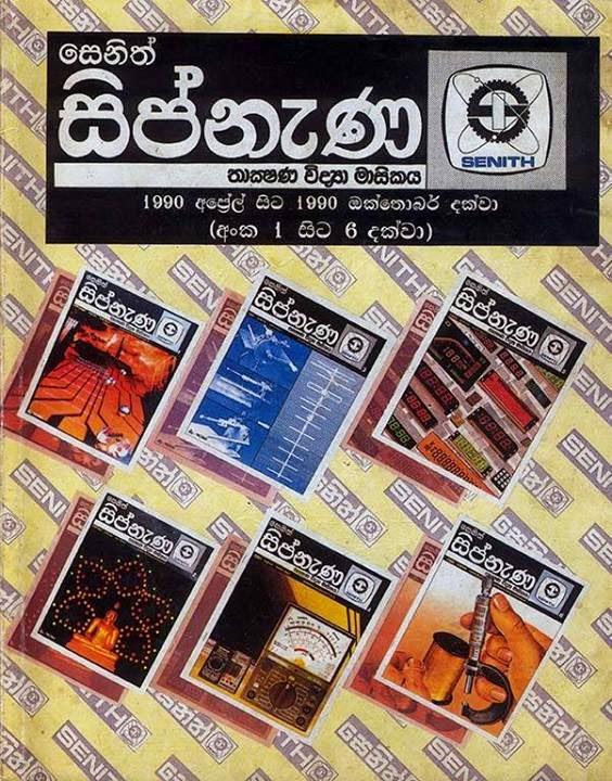 Download Seinth Sipnana Sinhala Technological Magazine | Sri Lankan