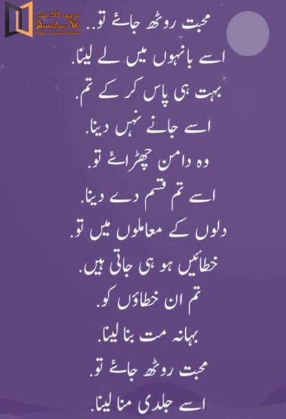 Urdu Romantic Ghazals | Romantic Shayari | Romantic Ghazal Poetry | Romantic Shayari | Poetry Images - Urdu Poetry World