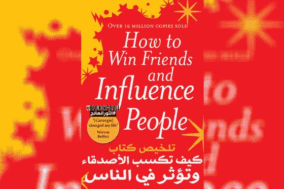 كيف تكسب الأصدقاء وتؤثر في الناس: ملخص الكتاب وأهم طرق التخلص من القلق (How to Win Friends and Influence People)